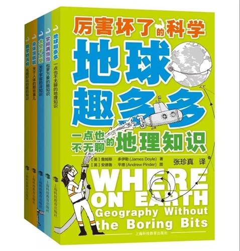 """""""厉害坏了的科学""""(共5册)"""