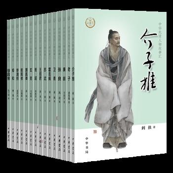 中华先贤人物故事汇(共15册)