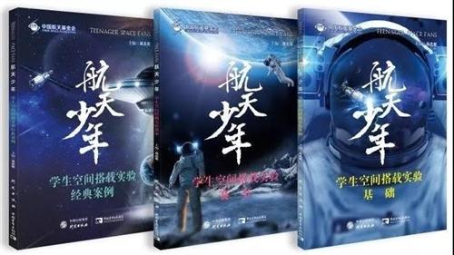 航天少年系列丛书(套装3册)