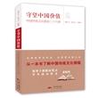 守望中国价值:中国传统文化理念二十六讲
