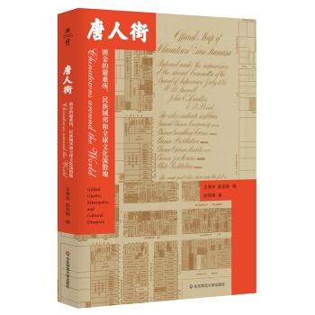 唐人街:镀金的避难所、民族城邦和全球文化流散地