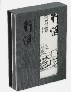 行健:潘行健作品集(2 册)