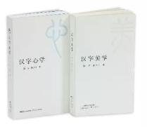 汉字说丛书《汉字心学》《汉字美学》(2 册)