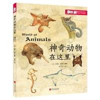 爱因斯坦讲堂系列丛:神奇动物在这里