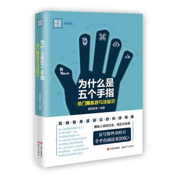 为什么是五个手指:热门黑科技与冷知识