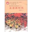 青少年学习中共党史丛书之18:走进新时代