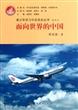 青少年学习中共党史丛书之16:面向世界的中国