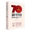 新中国:砥砺奋进的七十年(手绘插图本)(精装)