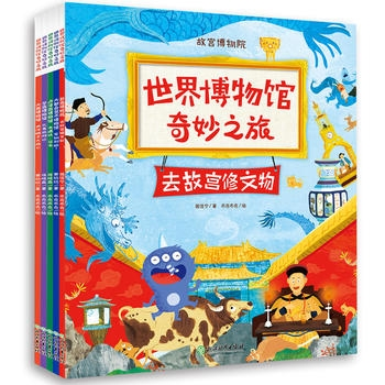 世界博物馆奇妙之旅(全套5册)