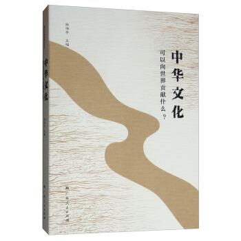 中华文化可以向世界贡献什么?