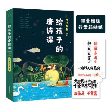 六神磊磊:给孩子的唐诗课