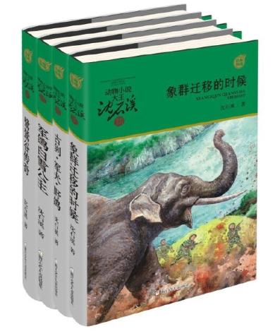 动物小说大王沈石溪·军旅系列(套装 共4册)
