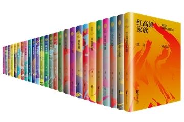 莫言作品典藏大系(全26卷精装版)