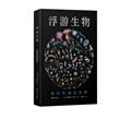 浮游生物 : 奇幻的漂流世界(精装)