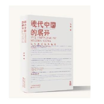 现代中国的展开:以五四运动为基点