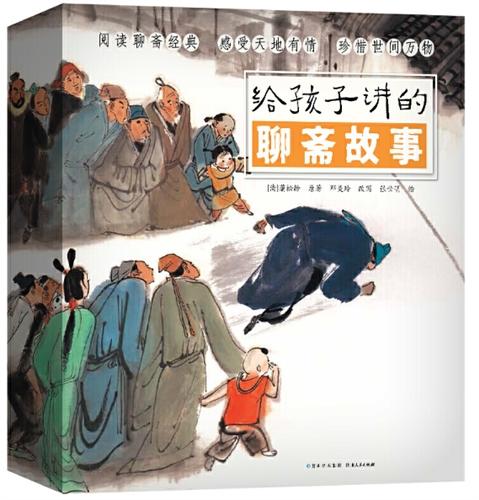 给孩子讲的聊斋故事(全10册)