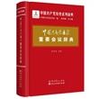 中国共产党历史重要会议辞典(精装)