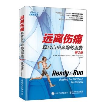 远离伤痛:释放自由奔跑的潜能(第2版)