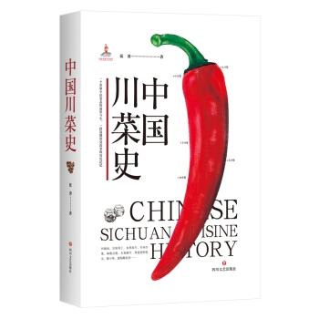 中国川菜史(精装)
