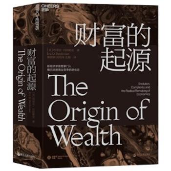 财富的起源