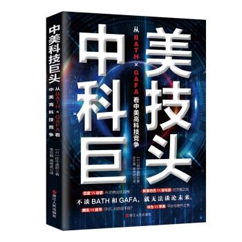 中美科技巨头:从BATH×GAFA看中美高科技竞争