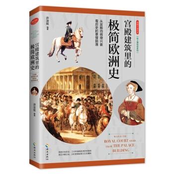 宫殿建筑里的极简欧洲史:从宫殿的辉煌兴衰,看历史的更替陨落。