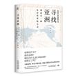 寻找亚洲:创造另一种认识世界的方式(精装)