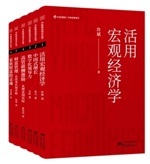 中欧前沿观点丛书(全六册)