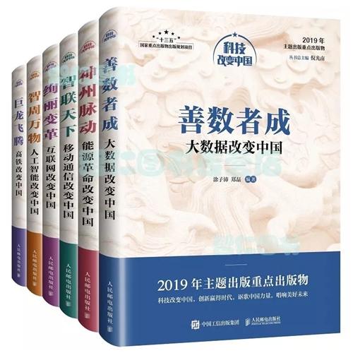 科技改变中国( 套装6册 )