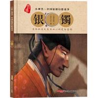 小神兽•中国原创幻想故事:银镯