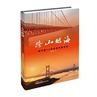 跨山越海:新中国70年桥梁成就纪实