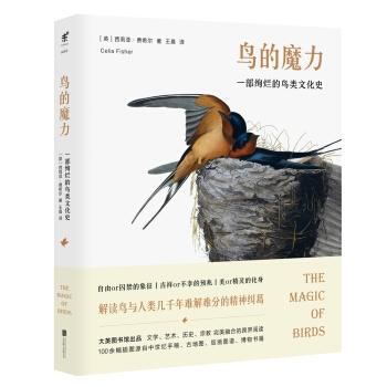 鸟的魔力:一部绚烂的鸟类文化史(精装)