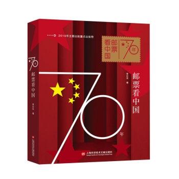 70年邮票看中国(精装)