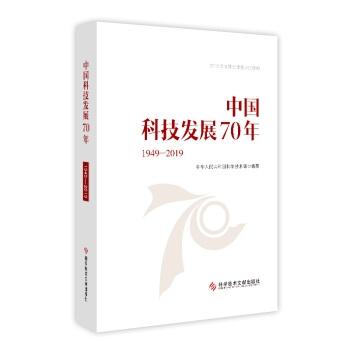 中国科技发展70年(1949—2019)(精装)