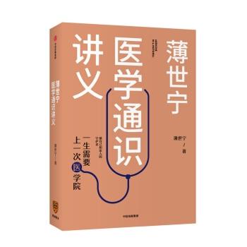 薄世宁医学通识讲义