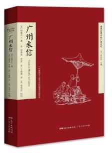 遗落在西方的广州记忆:广州来信