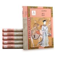 中国历代服饰文物图典(套装共6册)(精装)