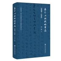 蒋介石的战略布局:1939-1941