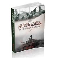 库尔斯克战役:第二次世界大战最大坦克战