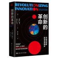 创新的革命:开放式创新改变未来商业