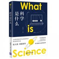 科学是什么