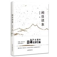 闲日读本(精装)
