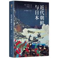 岩波新书精选10:近代朝鲜与日本(精装)