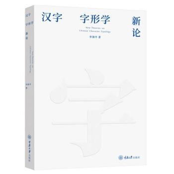 汉字字形学新论