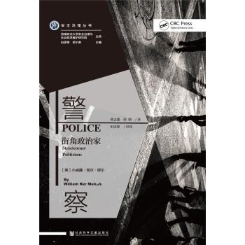 警察:街角政治家
