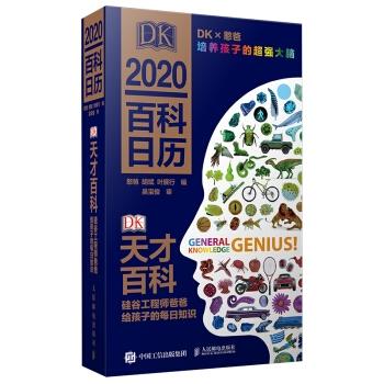 DK天才百科:硅谷工程师爸爸给孩子的每日知识(精装)