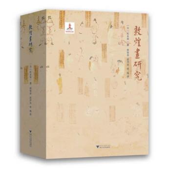 敦煌画研究(精装)