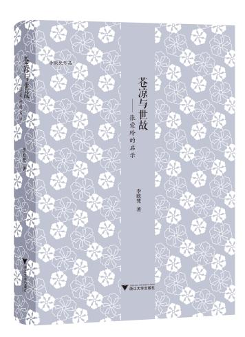 李欧梵作品系列(第二辑):苍凉与世故——张爱玲的启示
