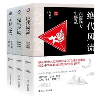 西南联大三部曲(全3册)