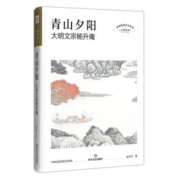 青山夕阳:大明文宗杨升庵